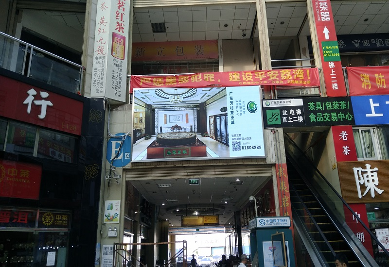 Fangcun Tea Center P3 indoor full color led display
